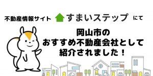 岡山市のおすすめ不動産として紹介されました!